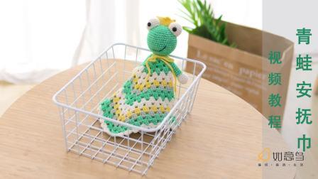 青蛙安抚巾  如意鸟手工钩针编织