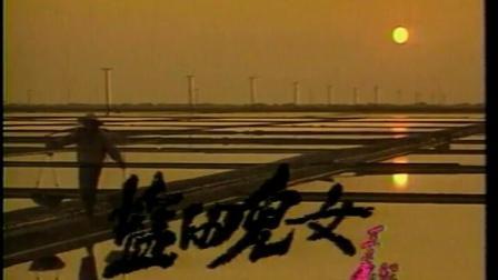 1999 華視 鹽田兒女