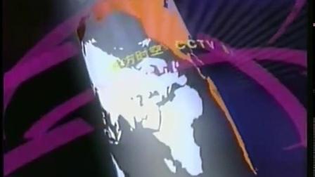 2001年中央电视台《东方时空》片头