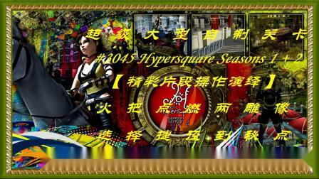 超级大型自制关卡  Hypersquare Seasons 1 + 2 演绎4