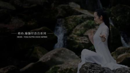 《荷心.瑜伽经语音系列》第三章禅定力量【第一篇】
