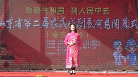 山东省第二届农民戏剧展演月闭幕式(泰安分场)2019年10月30日