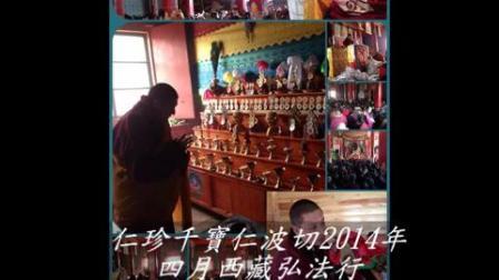 第六世噶陀仁珍千宝仁波切于2014年至藏区传『大宝伏藏』