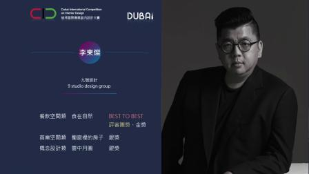 2019 DUBAI Competition  BEST TO BEST李東燦