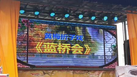 黄梅折子戏巜蓝桥会》正洁随拍