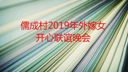 海口市秀英区儒成村外嫁女2019年回娘家欢聚(晚会)