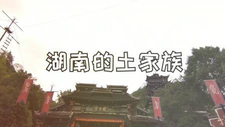 湖南湖北的土司城