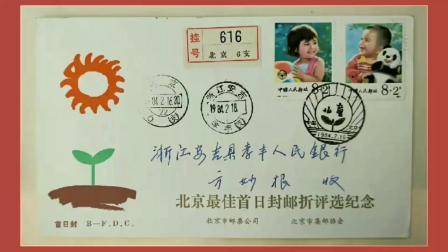 我的收藏品:第二集·邮票