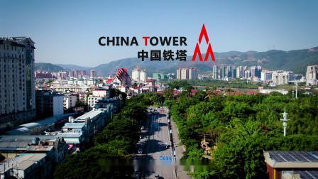 中国铁塔西双版纳州分公司成立五周年