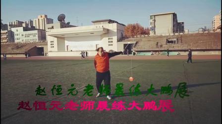 西安赵恒元老师晨练空竹大鹏展翅