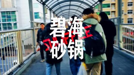 辽宁曳步舞AUS-碧海砂锅团队年末鞍山聚会。