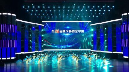 第十六届冬季桃李杯搜星中国青少年文艺人才选拔活动