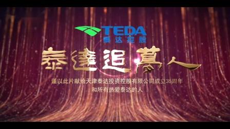 《泰达追梦人》——天津泰达投资控股有限公司制作
