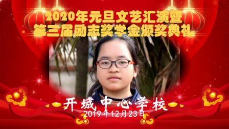 """开城中心校第三届""""芜湖市牵手基金会励志奖学金""""颁奖典礼"""
