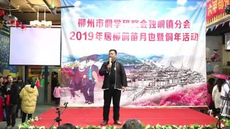 2019年居柳侗苗月也暨侗年活动2019.12.21