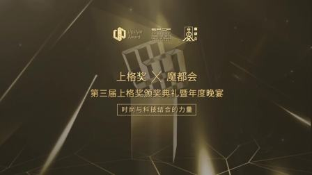 第三届上格奖颁奖典礼