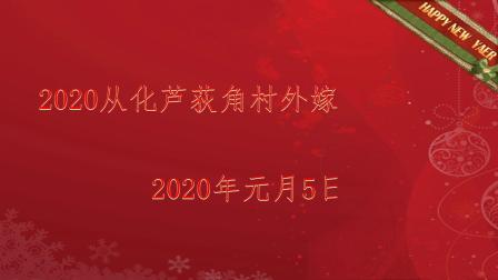 2020从化芦荻角村外嫁女回娘家花絮