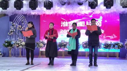淮南图片网2020年新春大联欢