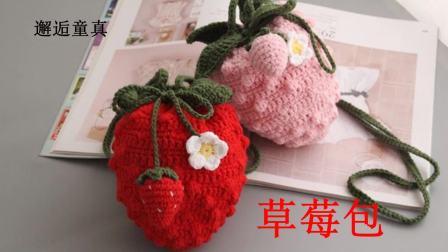 邂逅童真--草莓包