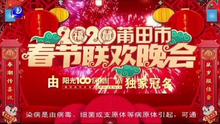 2020莆田市春节联欢晚会