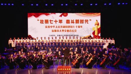 """""""壮丽七十年 奋进新时代""""庆祝中华人民共和国建国七十周年抚顺市大型交响音乐会"""