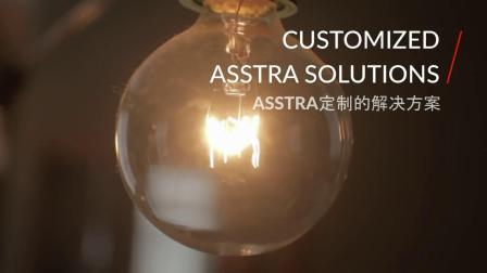 ASSTRA定制的解决方案