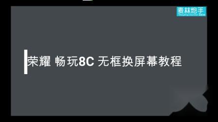 麦林炮手荣耀 畅玩8C无框拆机换屏教程
