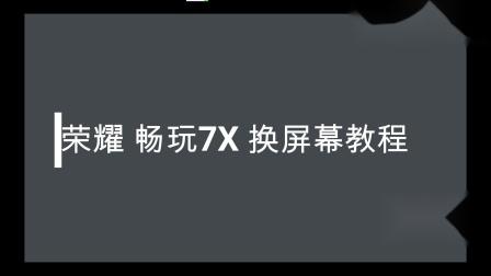 麦林炮手荣耀 畅玩7X无框拆机换屏教程