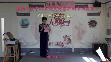 七宝镇航南邻里中心沪剧演唱专场花絮 2019.12.31