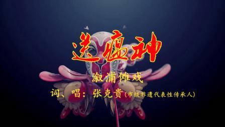 溆浦傩戏《送瘟神》 戏曲视频mp4/mp3下载
