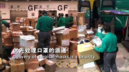 香港邮政全速进行特急派递 (2020年2月)