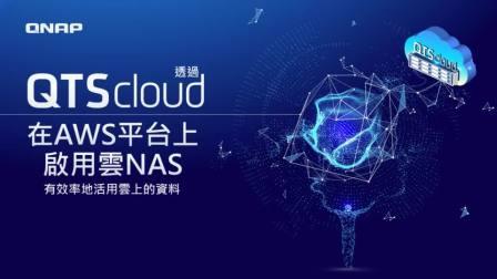 透过QTScloud 在 AWS 平台上启用云NAS,有效率地活用云上的资料.mp4