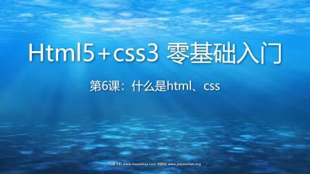 Html5+css3 零基础入门(第6课):全局学习,什么是html、什么是css