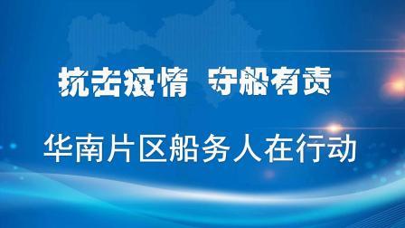 抗击疫情  守船有责——华南片区船务人在行动