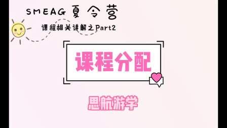 SMEAG夏令营-课程相关-2.课程分配