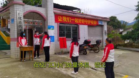 仁化县扶溪学校疫情防控演练复学工作指引