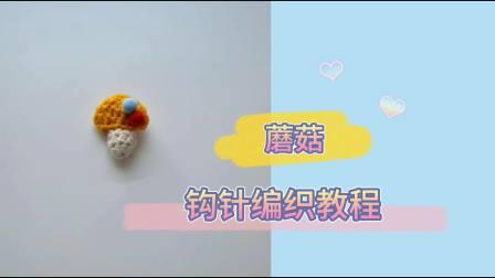 叶子酱手作【第7集】蘑菇钩针编织视频教程图解视频
