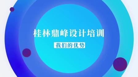 桂林平面广告设计培训机构_鼎峰设计培训
