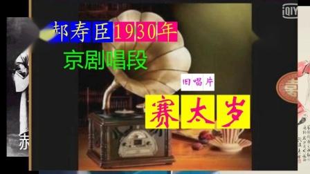 郝寿臣1930唱段:赛太岁(长亭起解)(刘祥普合成)
