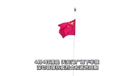 中国各地降半旗志哀_汽车鸣笛市民伫立默哀
