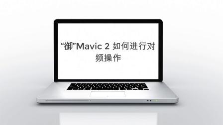 """""""御""""Mavic 2 - 如何进行对频操作(录制转载)"""