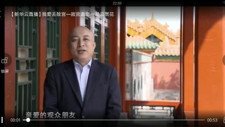 云游故宫博物院(1)