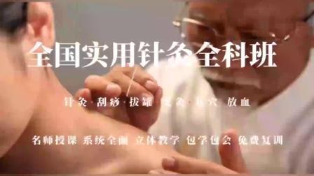 舒卿针灸正规针灸推拿视频中医针灸培训学校