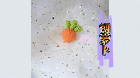 叶子酱手作【第16集】胡萝卜胸针钩针编织视频教程图解视频
