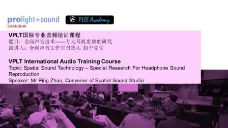 PLSS19-全向声音技术-专为耳机重放的研究@VPLT培训课程
