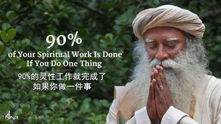 90%的灵性工作就完成了,如果你做一件事