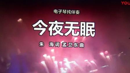 翻唱《杨白虎老师电子琴曲(今夜无眠)》