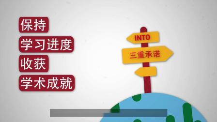 2020 INTO在线课程预告片