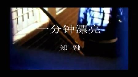 鄭融 ~ 一分鐘漂亮 [K版] [1920x1080]
