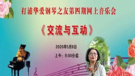 20200508打浦华爱网上音乐会精彩片段
